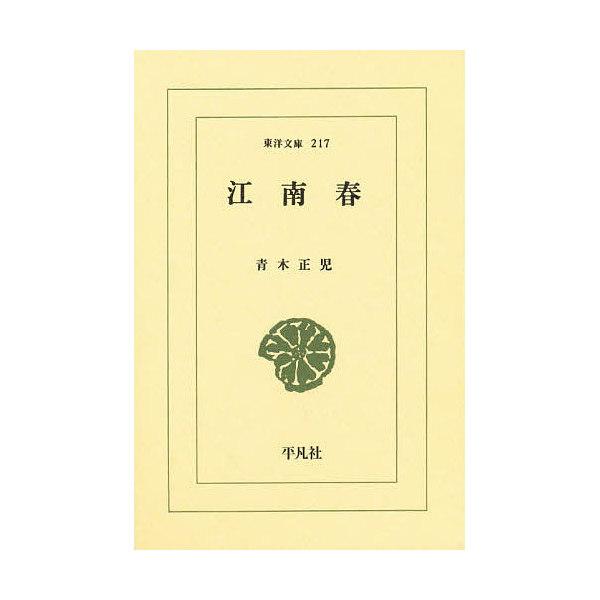 江南春/青木正兒