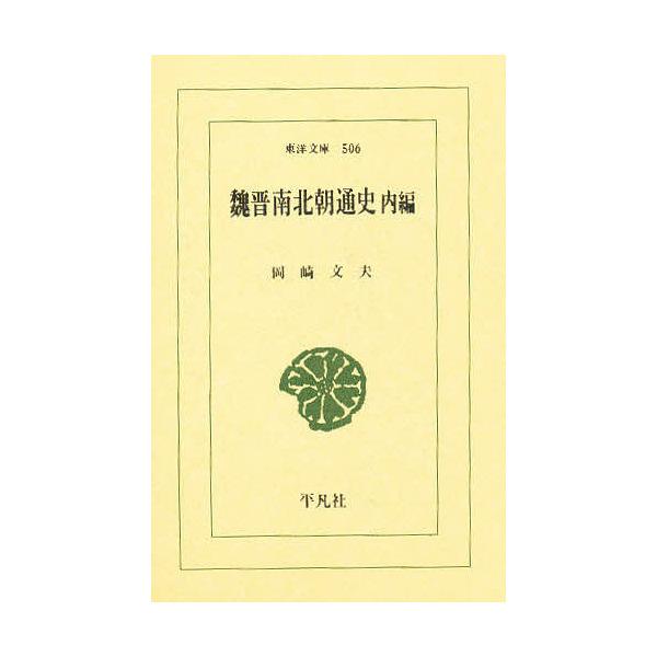 魏晋南北朝通史 内編/岡崎文夫