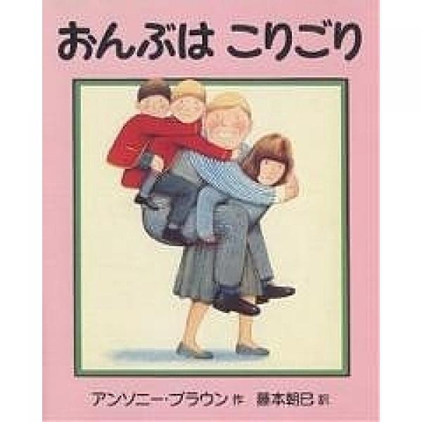 おんぶはこりごり/アンソニー・ブラウン/藤本朝巳