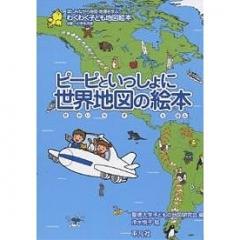 ピーピといっしょに世界地図の絵本 わくわく子ども地図絵本 楽しみながら地図・地理を学ぶ 4歳~小学生向き/聖徳大学子どもの地図研究会/冷水悦子