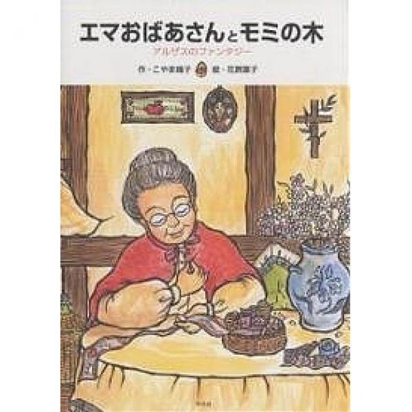 エマおばあさんとモミの木 アルザスのファンタジー/こやま峰子/花房葉子/子供/絵本