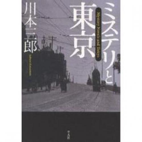 ミステリと東京/川本三郎