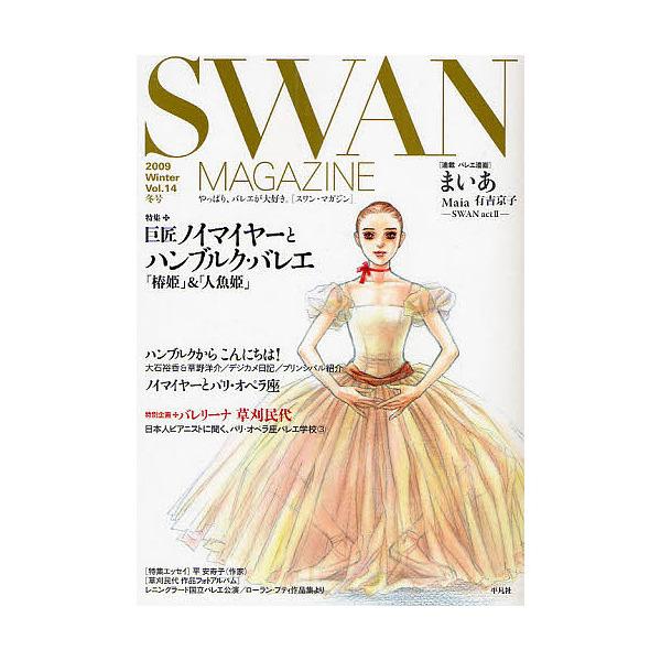 SWAN MAGAZINE Vol.14(2009冬号)
