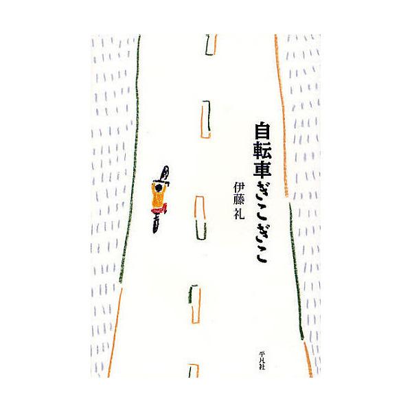 自転車ぎこぎこ/伊藤礼