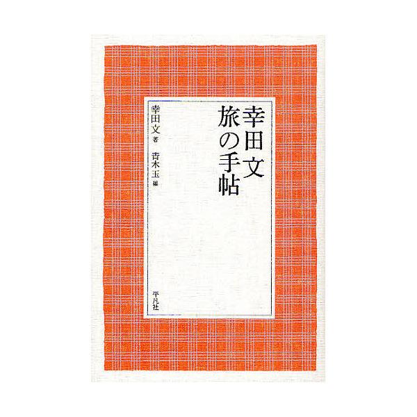 幸田文旅の手帖/幸田文/青木玉