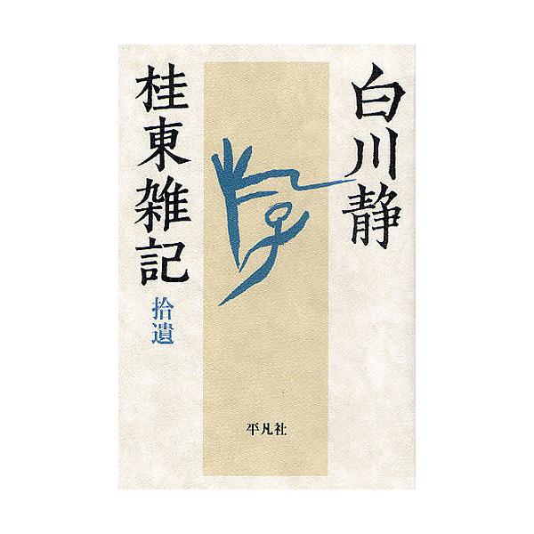 桂東雑記 拾遺/白川静