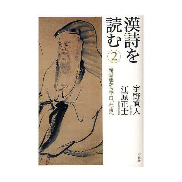 漢詩を読む 2/宇野直人/江原正士
