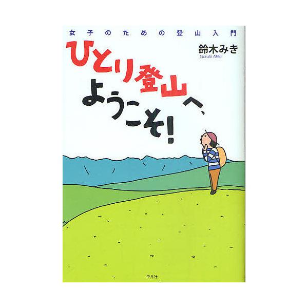 ひとり登山へ、ようこそ! 女子のための登山入門/鈴木みき