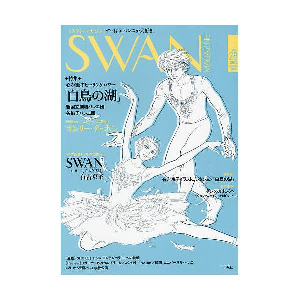 SWAN MAGAZINE Vol.28(2012夏号)