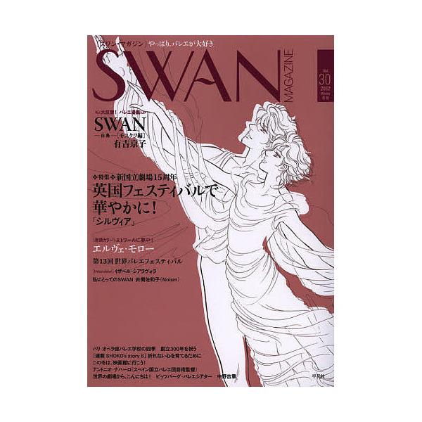 SWAN MAGAZINE Vol.30(2012冬号)