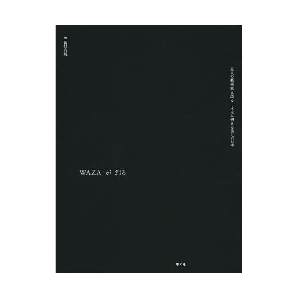WAZAが創る 五人の藝術家と語る未来に伝える美しい日本/三田村有純