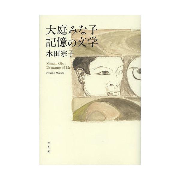 大庭みな子記憶の文学/水田宗子