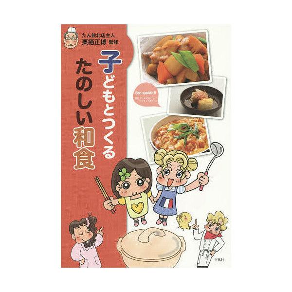 子どもとつくるたのしい和食/栗栖正博/レシピ