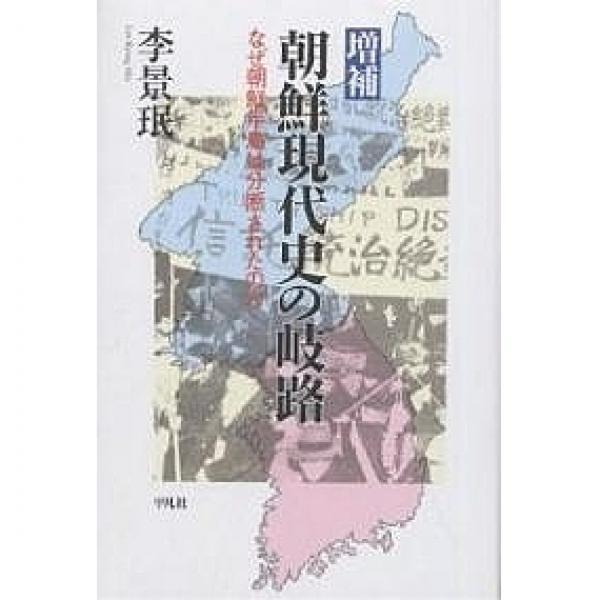 朝鮮現代史の岐路 なぜ朝鮮半島は分断されたのか/李景ミン