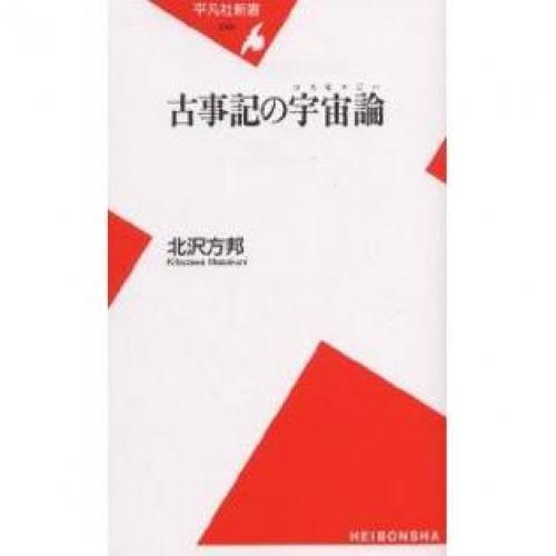 古事記の宇宙論(コスモロジー)/北沢方邦
