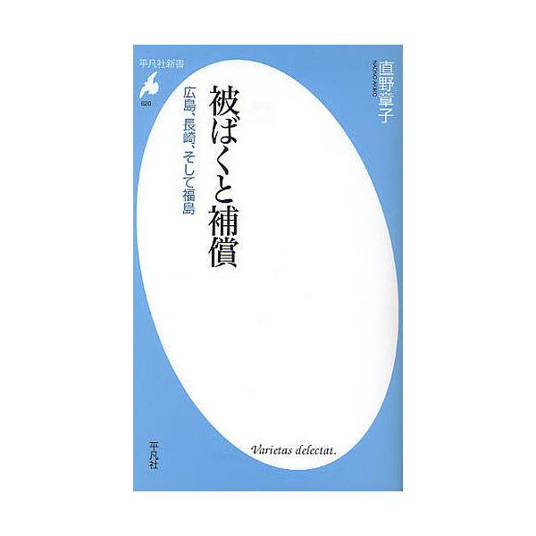 被ばくと補償 広島、長崎、そして福島/直野章子