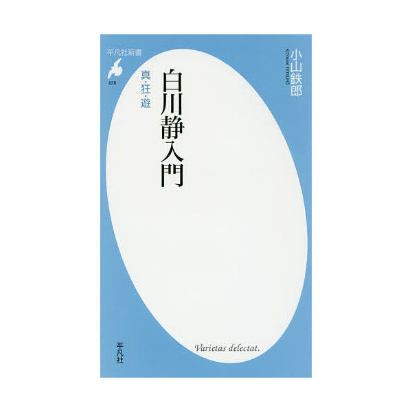 LOHACO - 白川静入門 真・狂・遊...