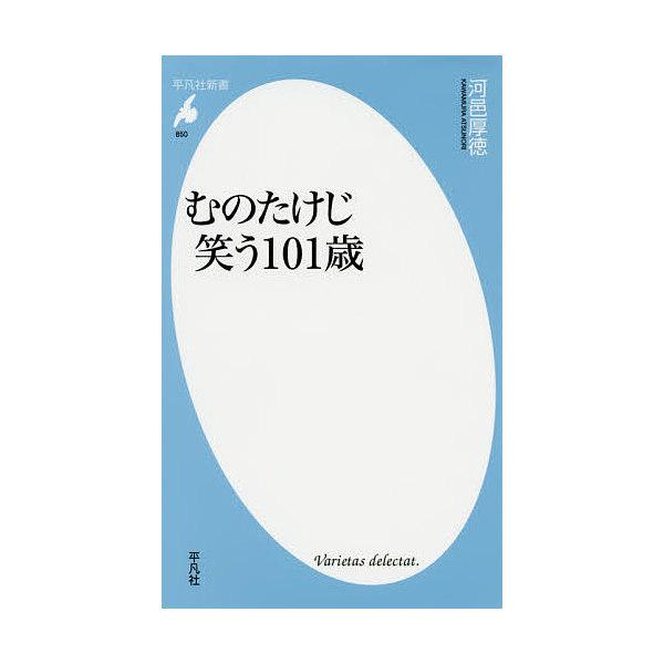 むのたけじ笑う101歳/河邑厚徳