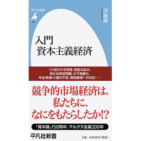 入門資本主義経済/伊藤誠