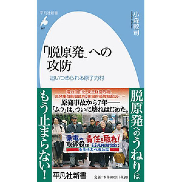 「脱原発」への攻防 追いつめられる原子力村/小森敦司