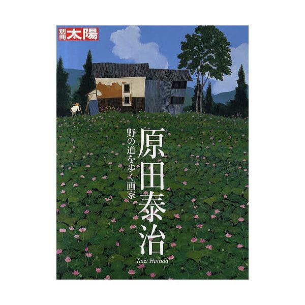 原田泰治 野の道を歩く画家