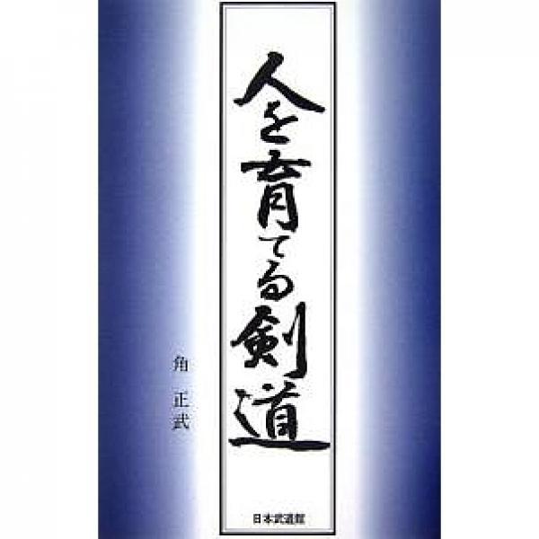 人を育てる剣道/角正武