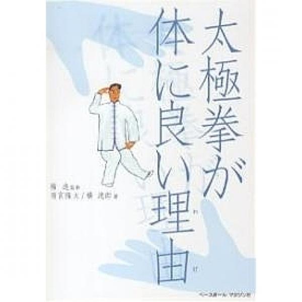 太極拳が体に良い理由(わけ)/雨宮隆太/橋逸郎