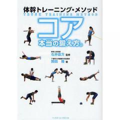 コア本当の鍛え方。 体幹トレーニング・メソッド/石井直方/岡田隆