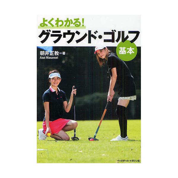 よくわかる!グラウンド・ゴルフ 基本/朝井正教