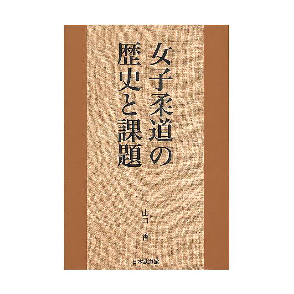女子柔道の歴史と課題/山口香