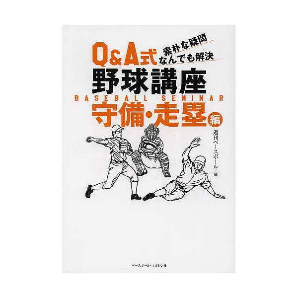 Q&A式野球講座 素朴な疑問なんでも解決 守備・走塁編/週刊ベースボール