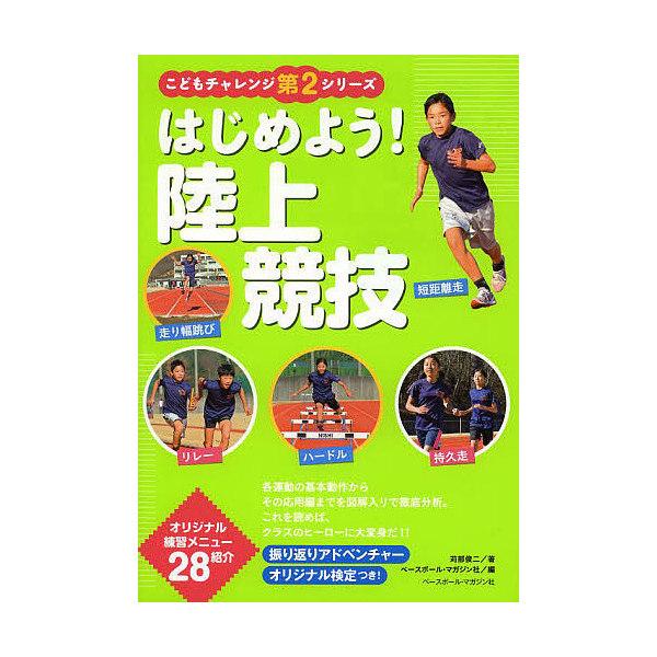 はじめよう!陸上競技/苅部俊二/ベースボール・マガジン社