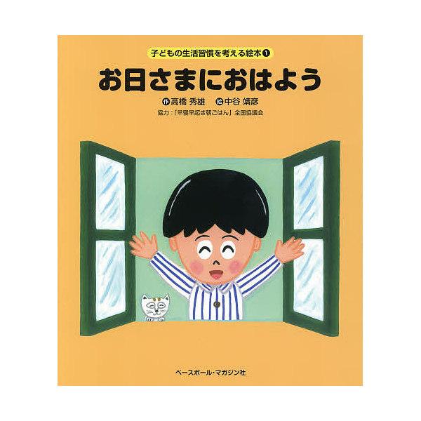 お日さまにおはよう/高橋秀雄/中谷靖彦/子供/絵本