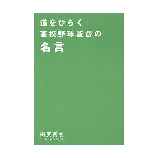 道をひらく高校野球監督の名言/田尻賢誉