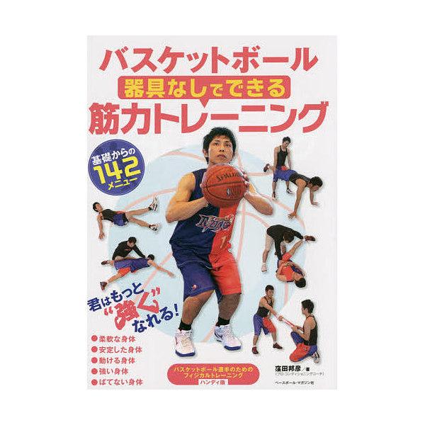 バスケットボール器具なしでできる筋力トレーニング 基礎からの142メニュー ハンディ版/窪田邦彦