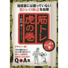 筋トレ虎の巻 指導書には載っていない筋トレの極意を伝授/杉田茂