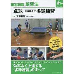 卓球渡辺勝男式多球練習/渡辺勝男