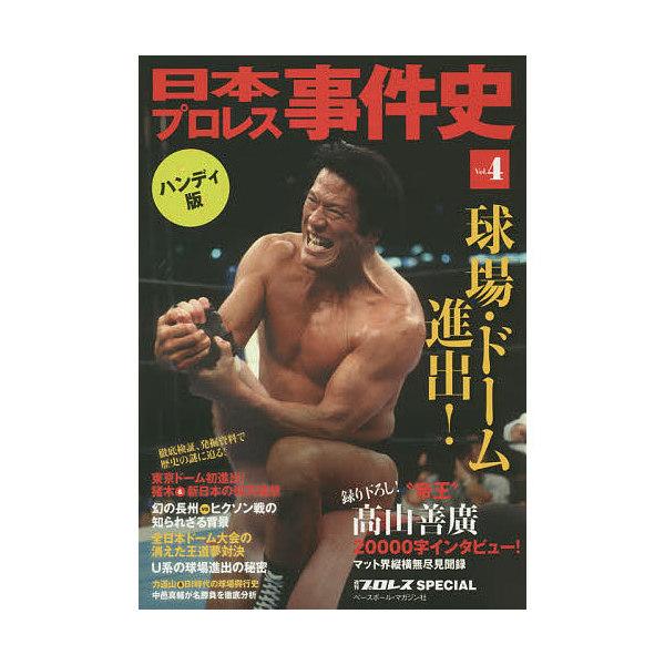 日本プロレス事件史 週刊プロレスSPECIAL Vol.4 ハンディ版