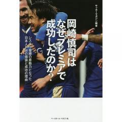 岡崎慎司はなぜプレミアで成功したのか? レスター優勝の原動力となった日本人FWの価値と成功の理由/サッカーマガジン