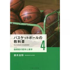 バスケットボールの教科書 4/鈴木良和