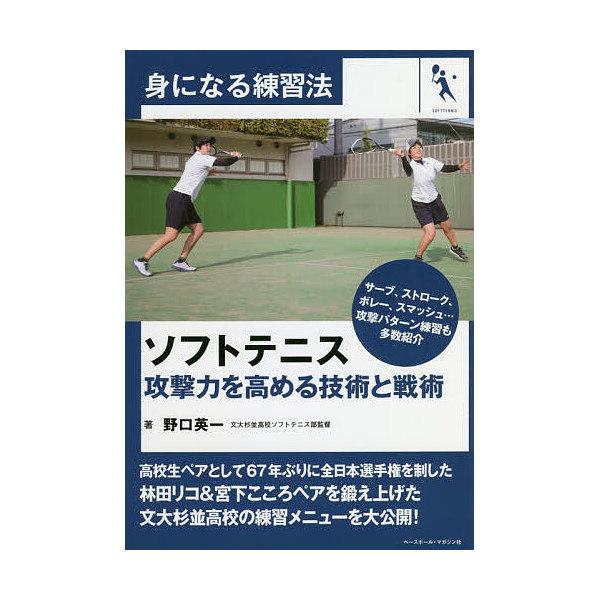 ソフトテニス 攻撃力を高める技術と戦術/野口英一
