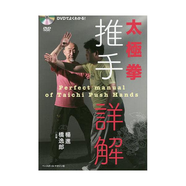 太極拳推手詳解 DVDでよくわかる!/楊進/橋逸郎
