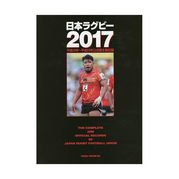 日本ラグビー 2017/ラグビーマガジン編集部