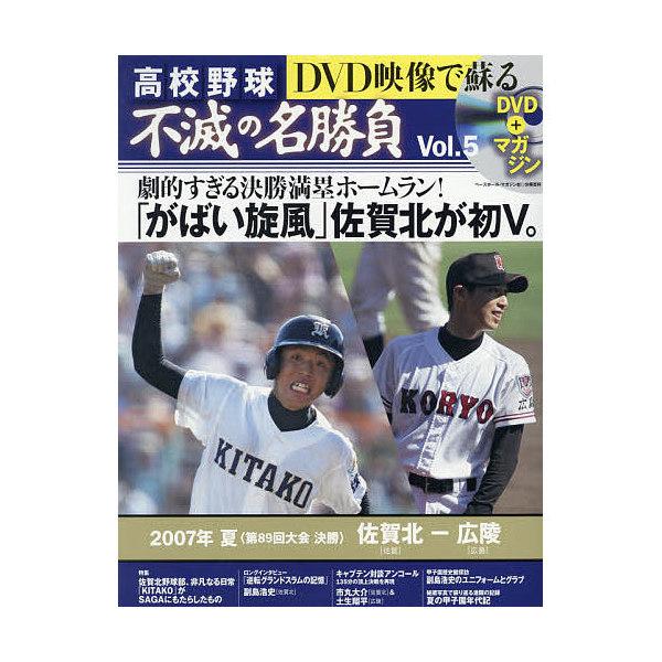 DVD映像で蘇る高校野球不滅の名勝負 Vol.5