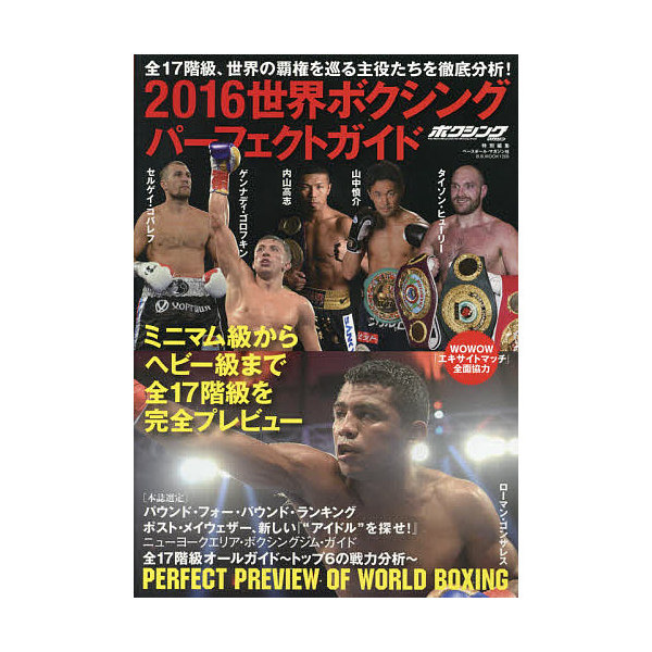 世界ボクシングパーフェクトガイド 2016