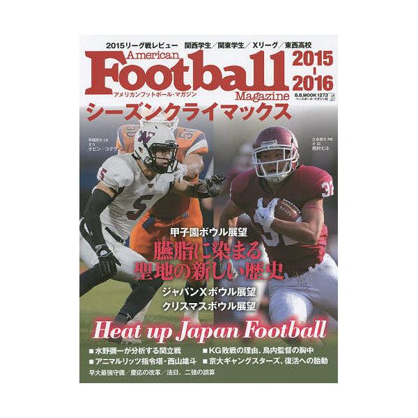 アメリカンフットボール・マガジン 2015-2016