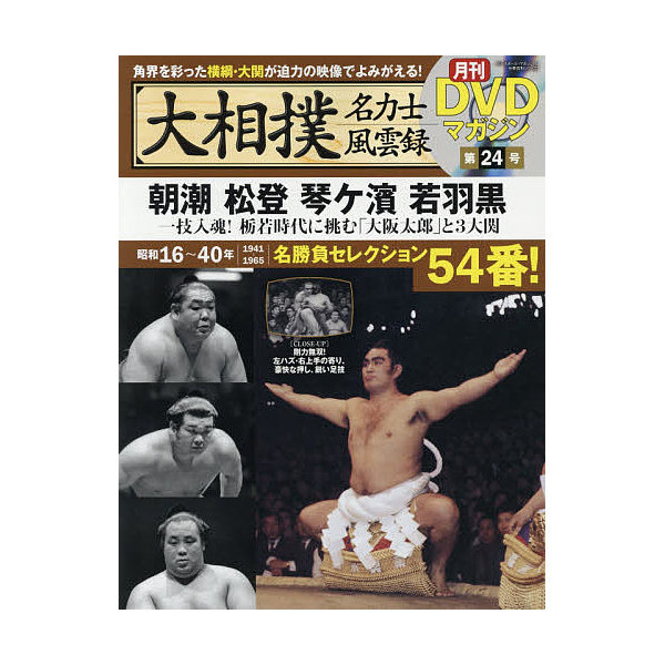 大相撲名力士風雲録 24