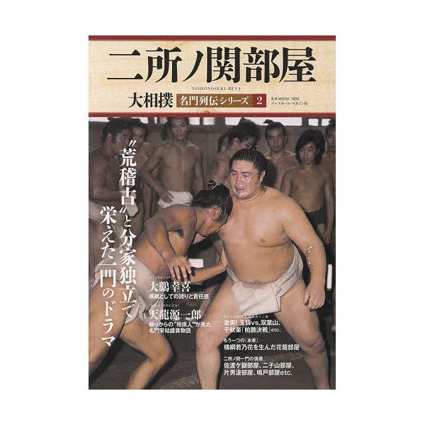 大相撲名門列伝シリーズ 2