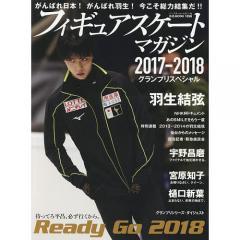 フィギュアスケート・マガジン2017-2018グランプリスペシャル Ready Go 2018待ってろ平昌、必ず行くから。