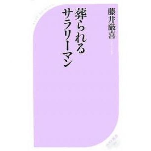 葬られるサラリーマン/藤井厳喜